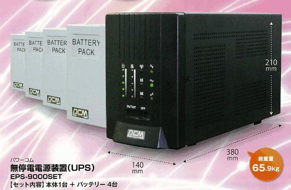 パワーコム 無停電電源装置<UPS> EPS-9000SET