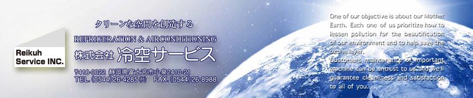 冷空サービス 空調・給湯装置・太陽光発電システム 販売・設計・施工・保守